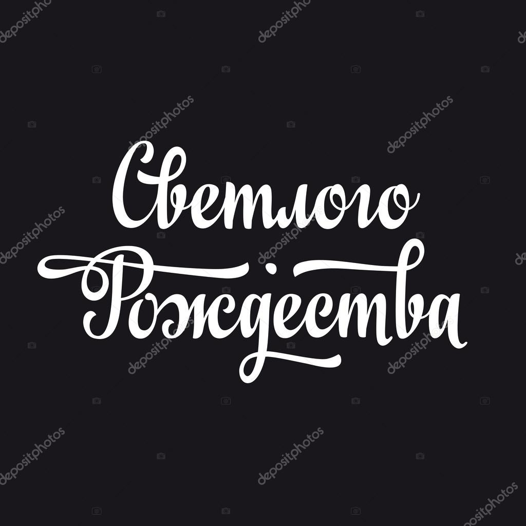 Orthodox christmas cyrillic russian font stock vector zzn orthodox christmas cyrillic russian font russian text an english translation merry christmas black background vector by zzn kristyandbryce Choice Image