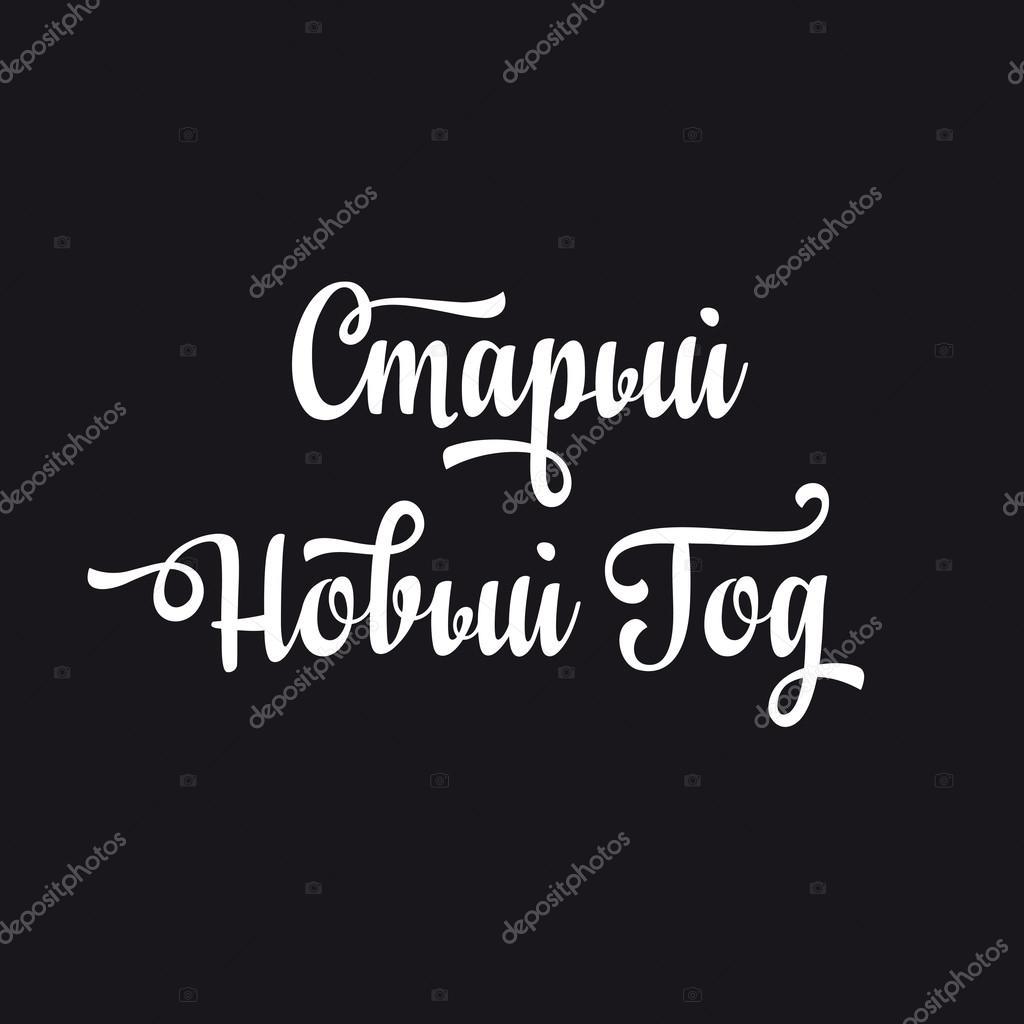 Altes neues Jahr. Cyrillic. Russische Schrift. Glückliches neues ...
