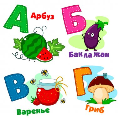 Russian alphabet picture part 1
