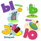 Russian alphabet picture part 8