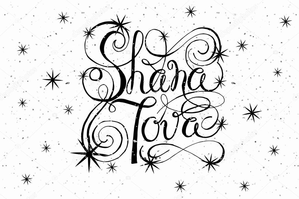Ilustración vectorial de la firma dibujada mano para Rosh Hashaná (J ...
