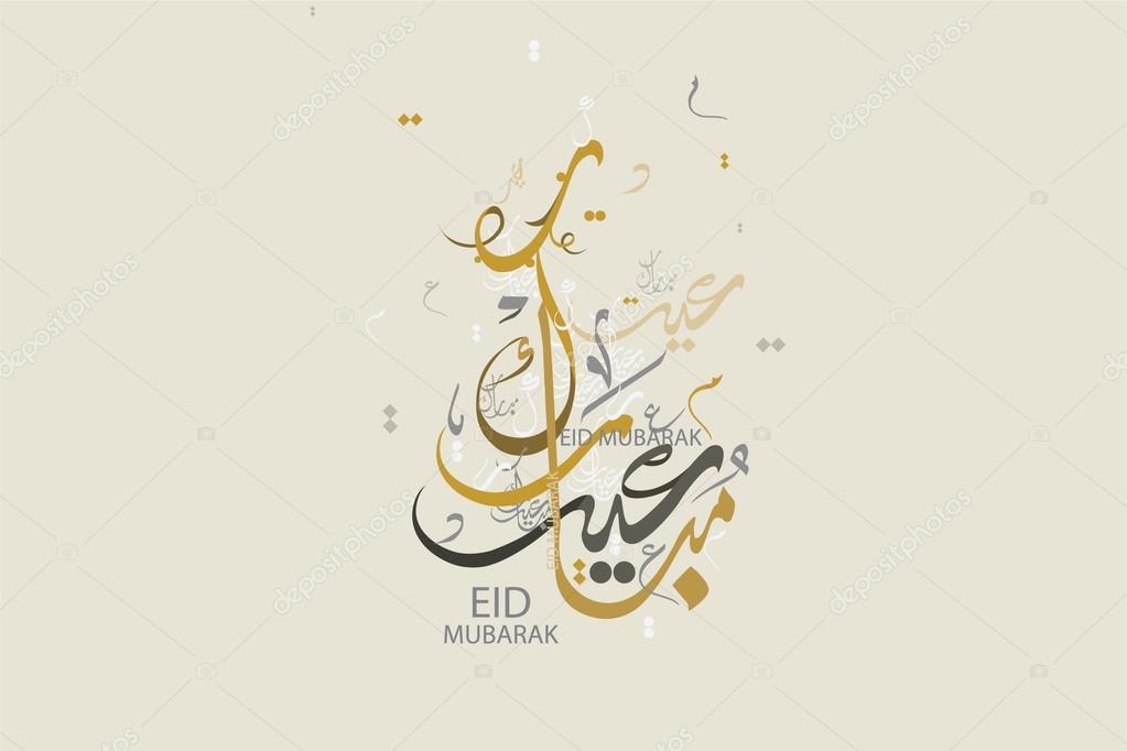 Eid mubarak saludo — Vector de stock © dududesign05 #80637936
