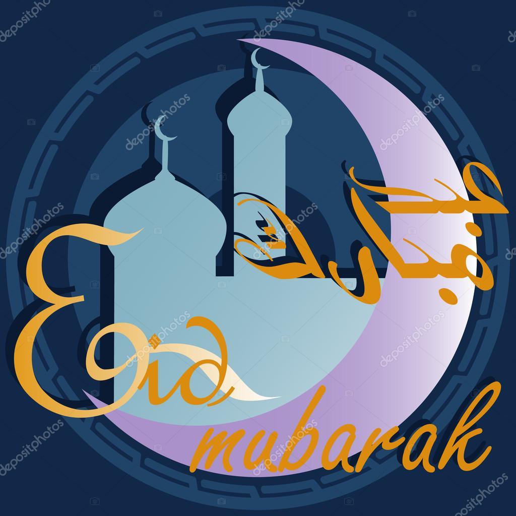 Eid Mubarak Gruß in dem englischen und arabischen Wunsch gesegnet ...