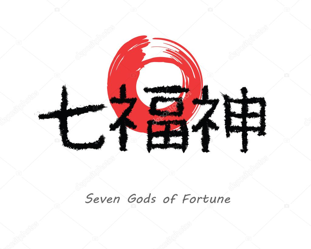 Japanese seven gods of fortune vector calligraphic text on grunge japanese seven gods of fortune vector calligraphic text on grunge painted by brush strokes red circle symbol of zen sun japan flag lucky gods for good biocorpaavc Choice Image
