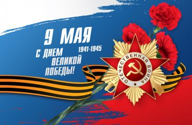 May 9 russian holiday victory day. Russian translation of the inscription: May 9. 1941-1945. Happy Great Victory Day! clip art vector