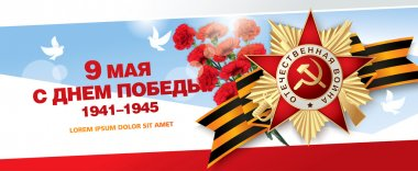 May 9 russian holiday victory. Russian translation of the inscription: May 9. Happy Victory day! 1941-1945 clip art vector