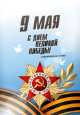 Photo May 9 russian holiday victory day.