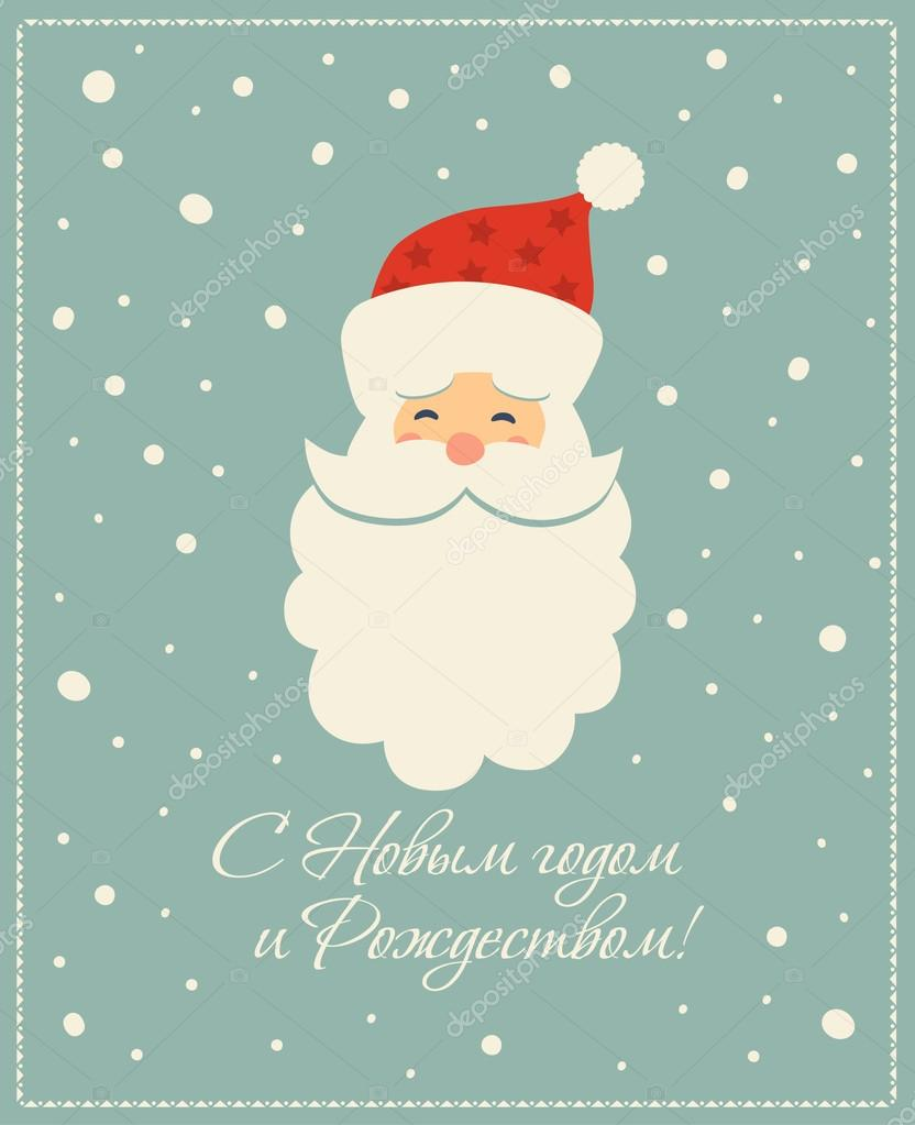 Merry Christmas In Russian.Happy New Year And Merry Christmas In Russian Stock