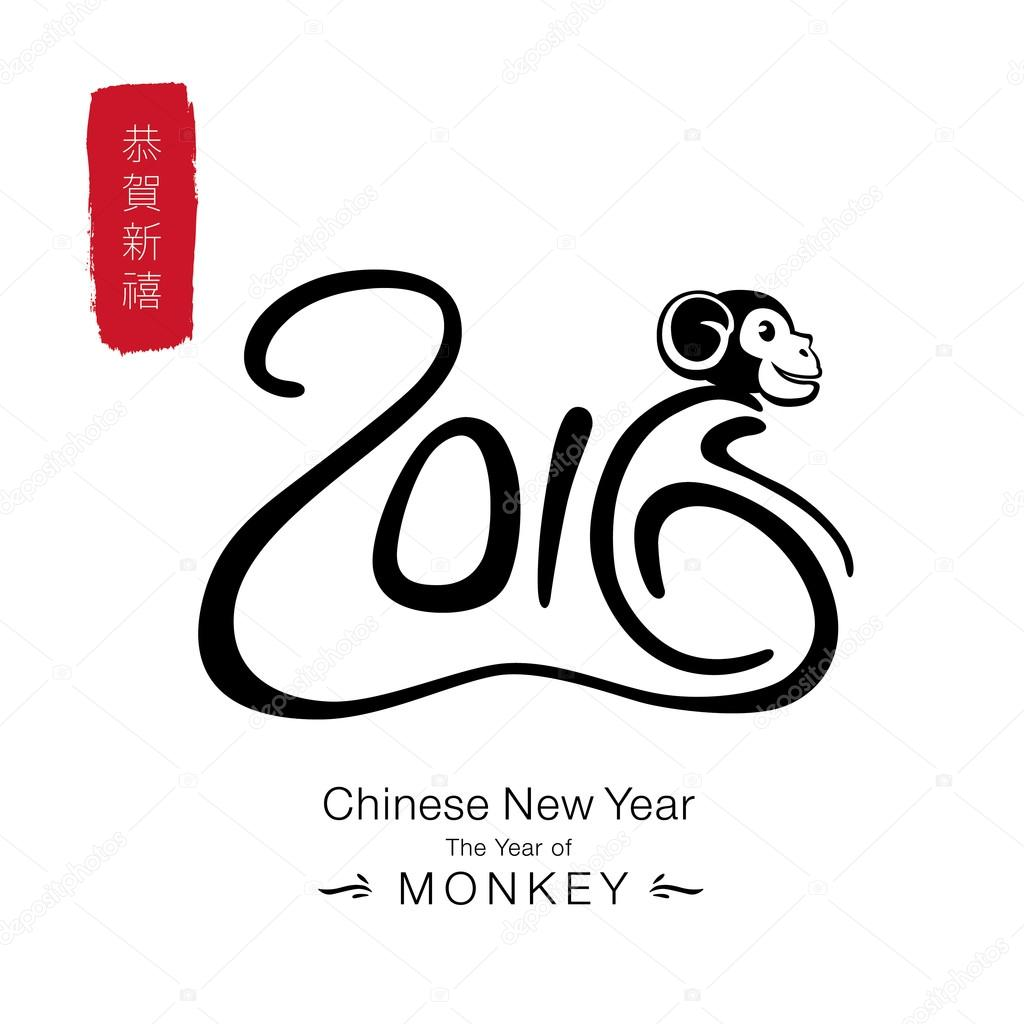 Chinese wording translation: Happy New Year 2016 — Stock Vector ...