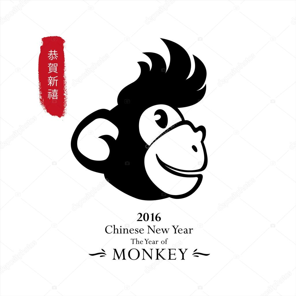 Chinese wording translation: Happy New Year — Stock Vector ...