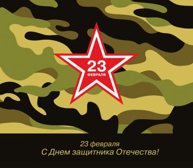 23 February. Happy Defender of the Fatherland Day