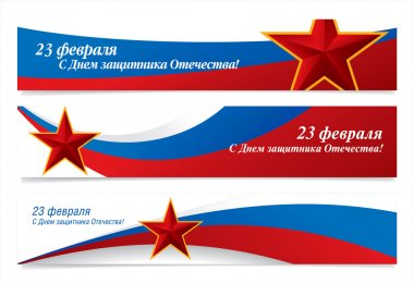 Three banners. Russian translation of the inscription: 23 February.