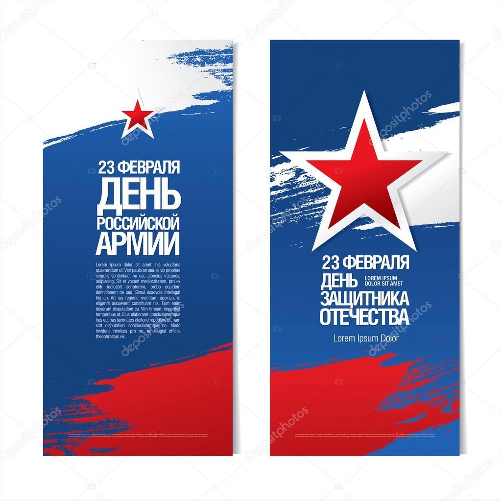 Russian translation of the inscription: 23 February.