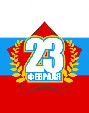 23 February. Red Star against  background of Russian flag. Day o