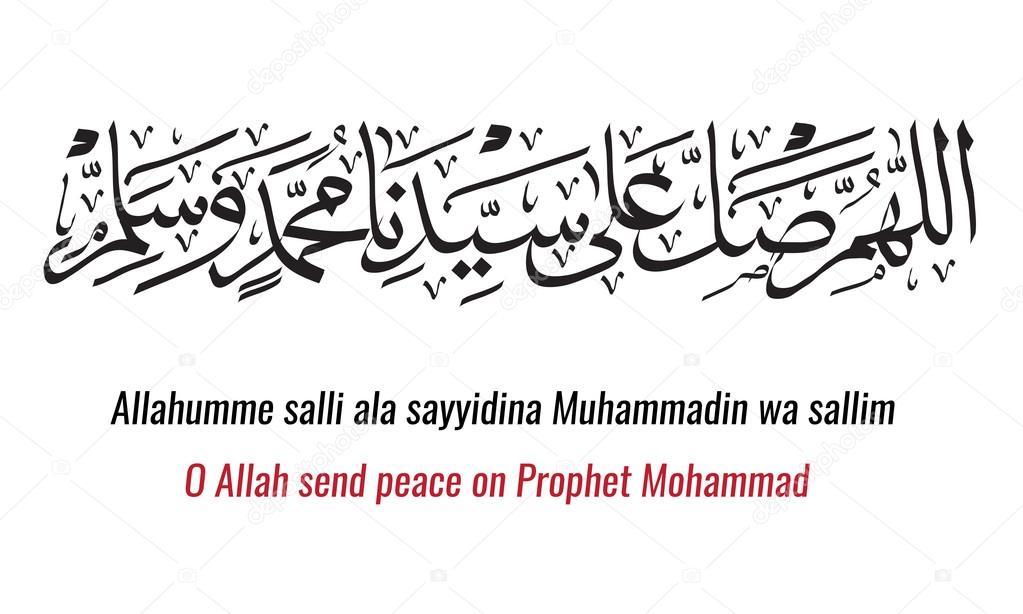 Vetor Da Caligrafia árabe Frase De Súplica Salawat Deus Abençoe