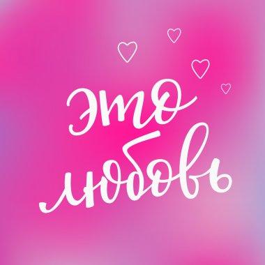Love romantic Russian Typography