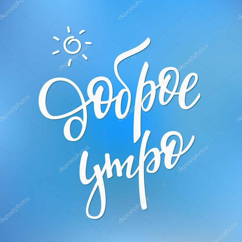 Guten Morgen Russische Typografie Stockvektor Lenaro