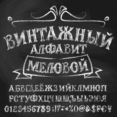 Vintage cyrillic alphabet, chalk illustration.