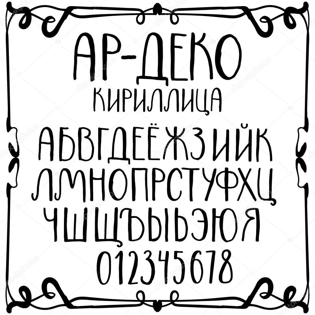 アールデコは、キリル文字のアル...
