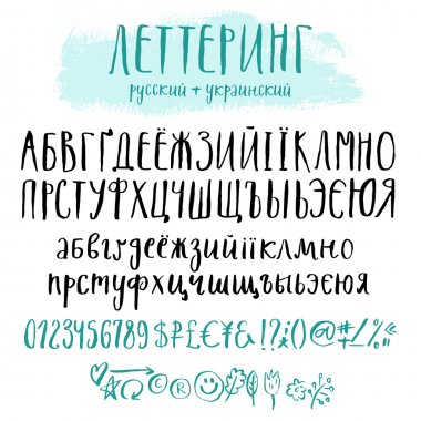 Russian and Ukrainian letters set