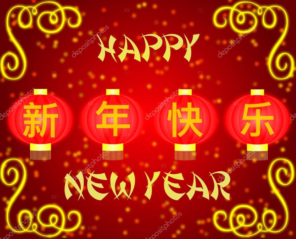 Glücklich Chinesische Neujahrskarte mit Wörtern glückliches neues ...