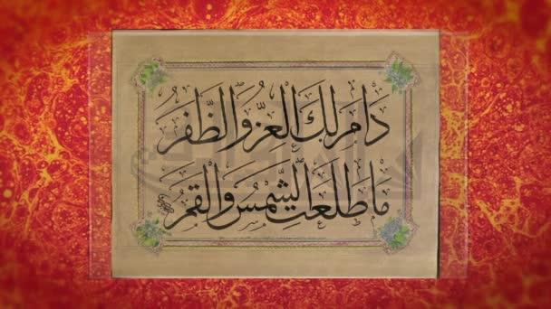 Islamic Art Writing