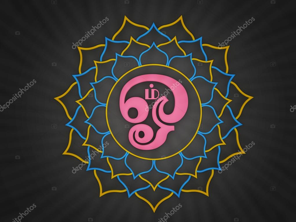 Hindu Tamil Om Symbol Stock Photo Shyamala 104073494