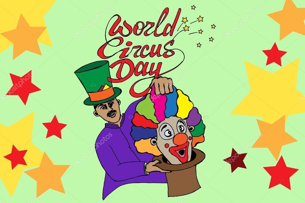 Картинки по запросу Международный день цирка (World Circus Day)
