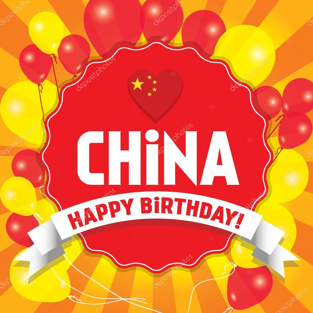 С днем рождения китайский. Китай с днем рождения
