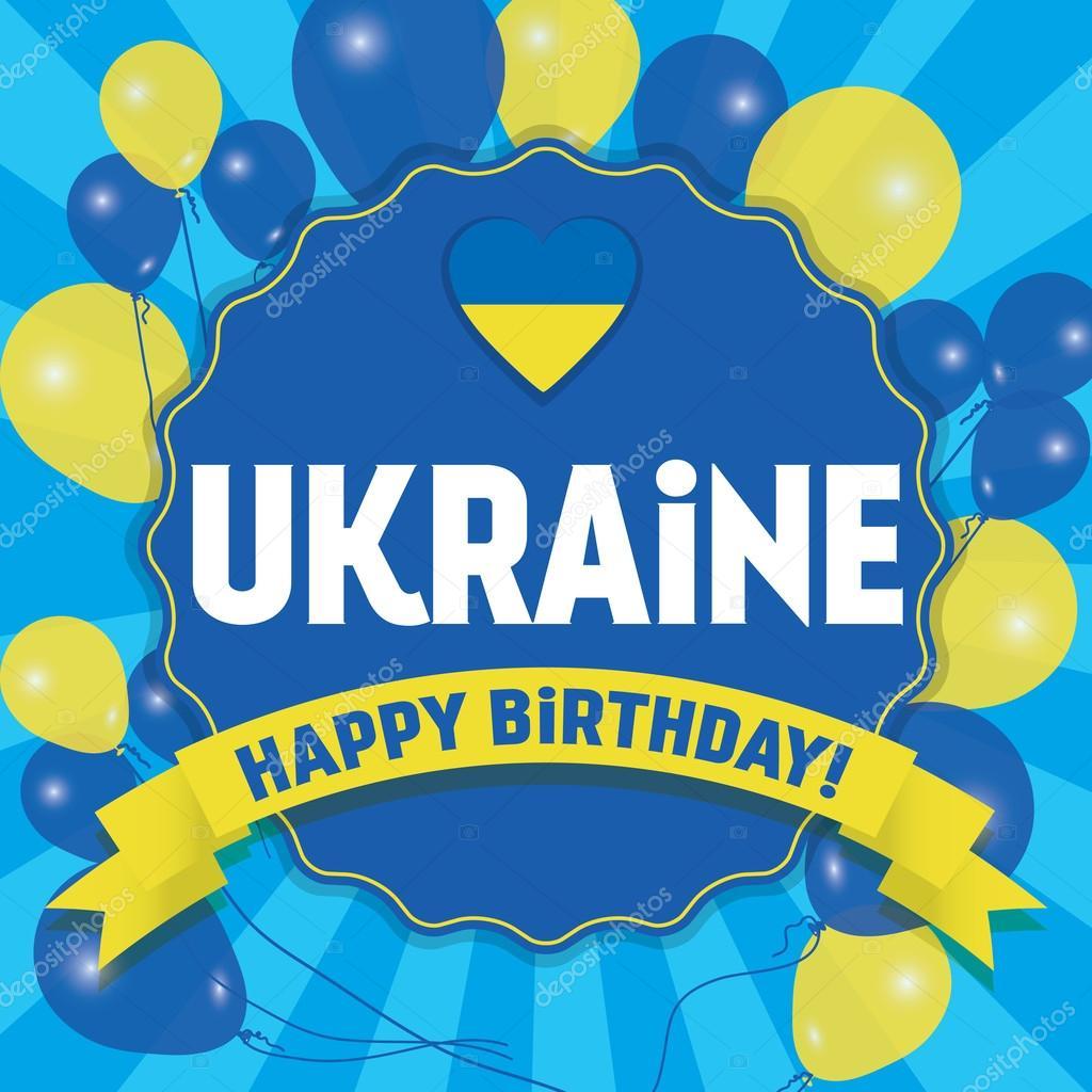 Feliz cumpleaños Ucrania - feliz día de la independencia — Vector de ...
