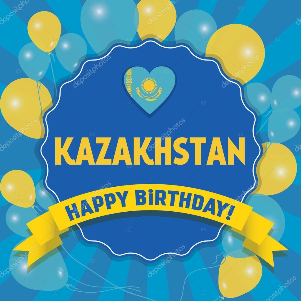 Открытка на казахском языке с днем рождения девочке, люди