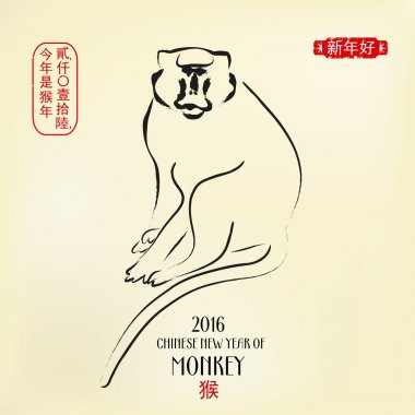 2016 Chinese Zodiac Ink Line Art in Oriental Style. Right side chinese seal translation: Happy New Year. Left side stamp interpretation: 2016 The Year of The Monkey. Hieroglyph below means