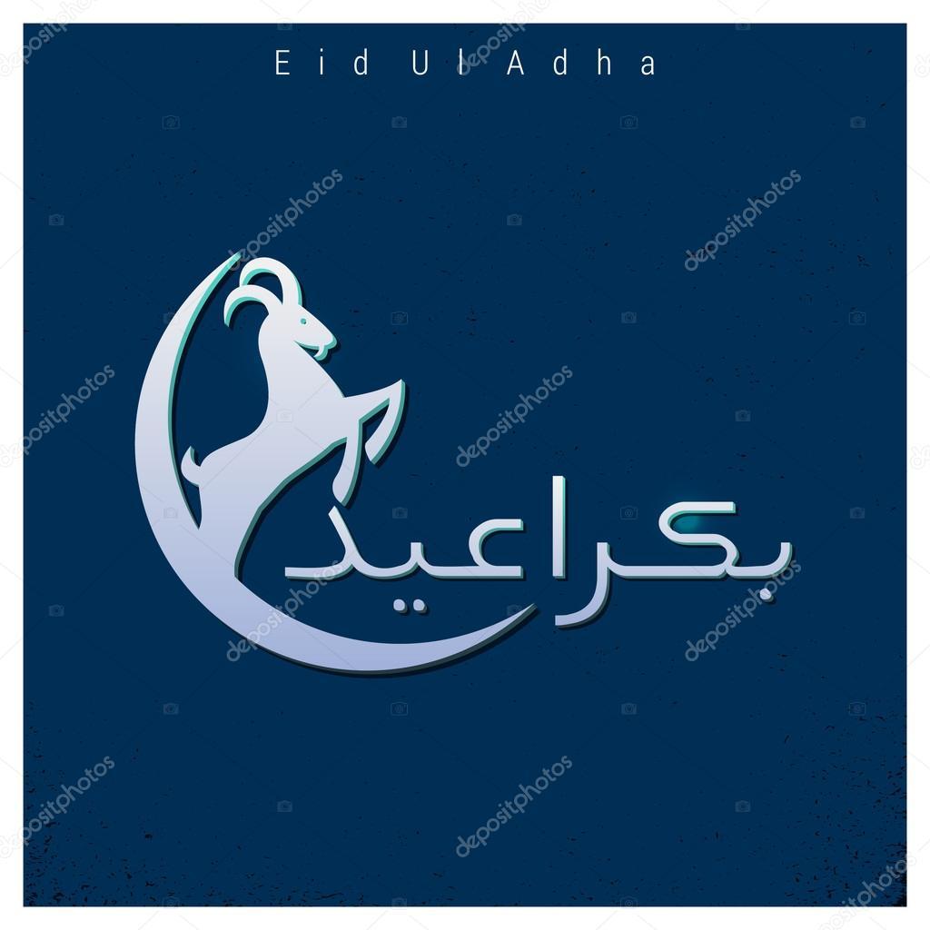Eid Ul Adha Mubarak Greeting Card Stock Vector Ibrandify 93234290