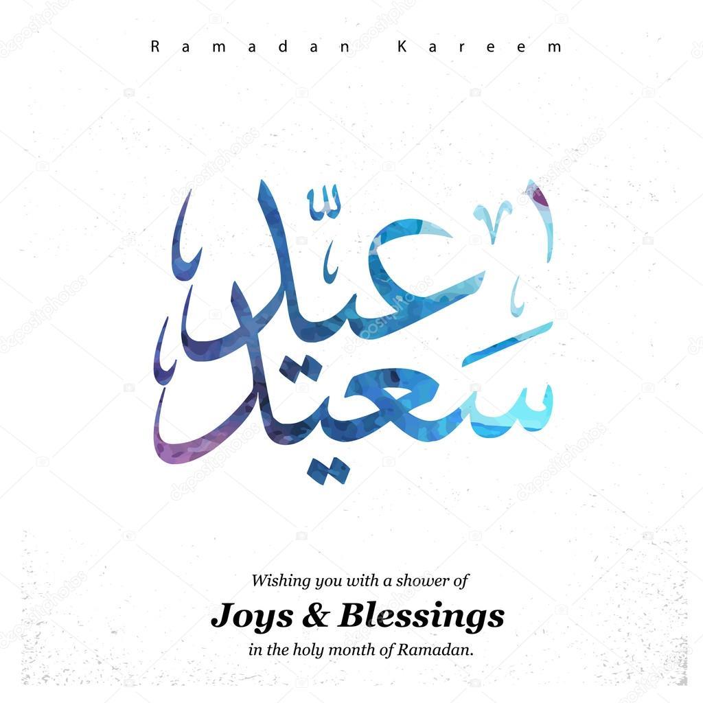 Арабские открытки привет