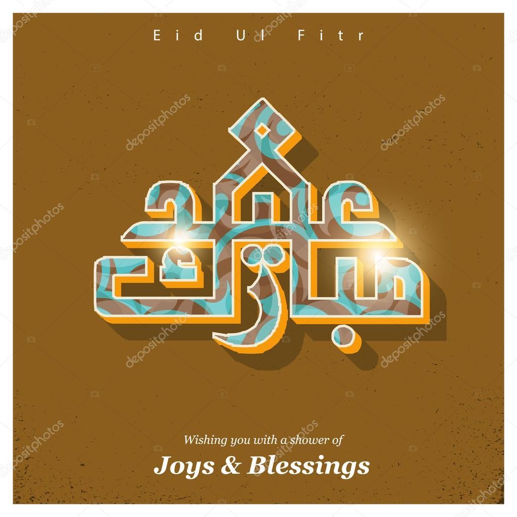 Eid Ul Fitr Islamic Festival Greeting Card Stock Vector