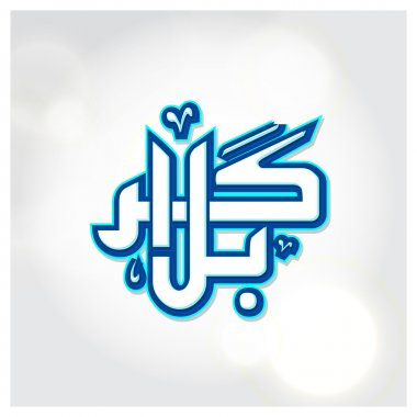 Karabla Urdu Calligraphy Decorative Style. Karbala (also spelled Kerbala or Kerbela). Battle of Karbala Typography. Abstract Red Grunge Background Vector illustration stock vector