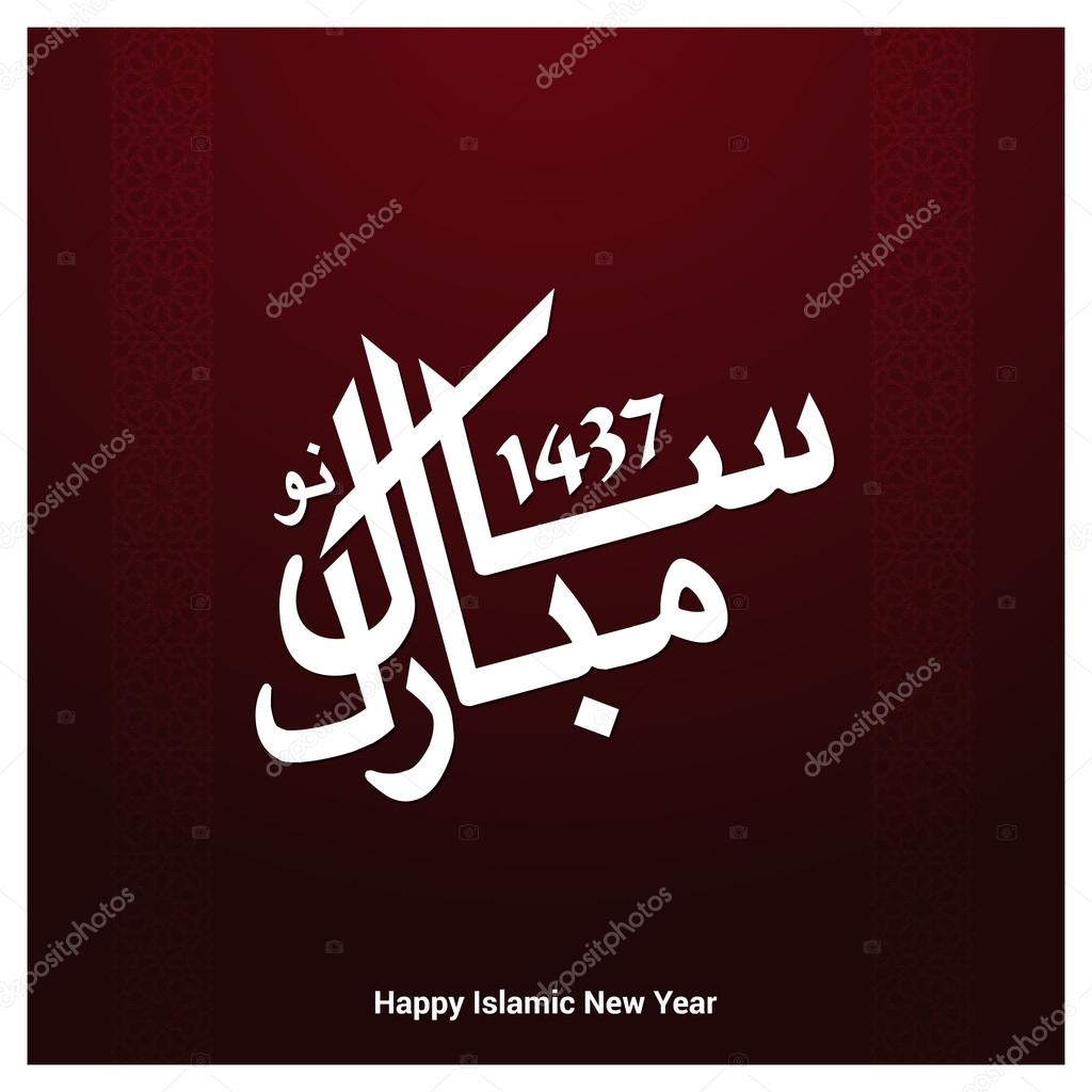urdu calligraphy happy new year stock vector
