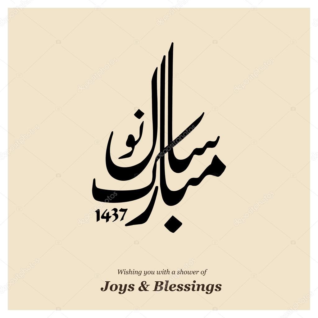 urdu calligraphy happy new year stock vector © ibrandify