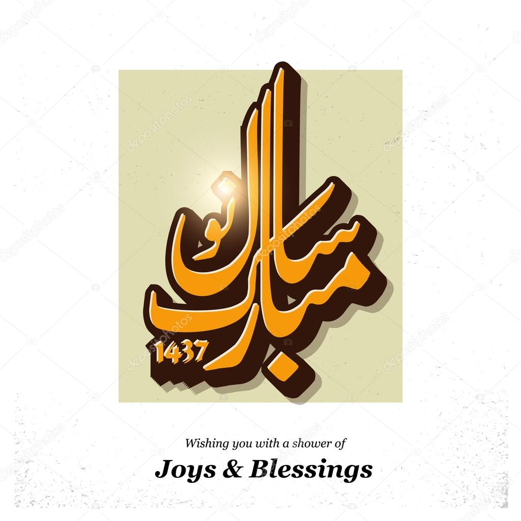 urdu calligraphy happy new year stock vector