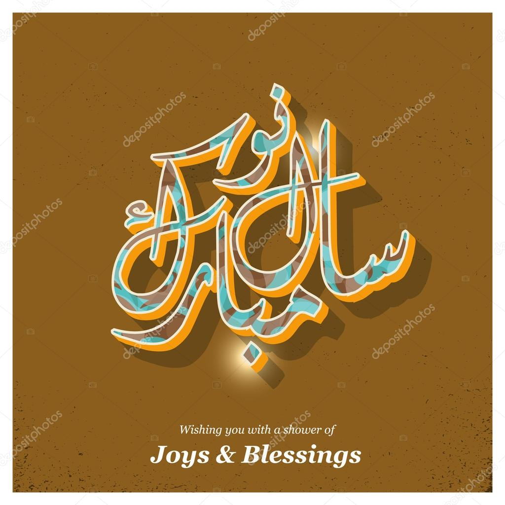 arabic islamic calligraphy of naya saal mubarak ho urdu