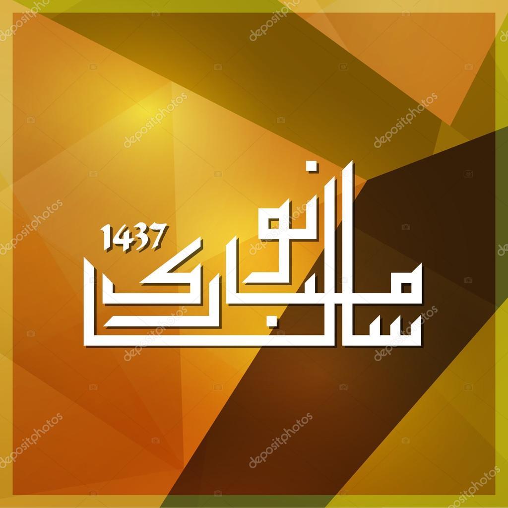 Arabic islamic calligraphy of naya saal mubarak ho stock vector arabic islamic calligraphy of naya saal mubarak ho urdu calligraphy happy new year on abstract background vector illustration vector by ibrandify kristyandbryce Gallery