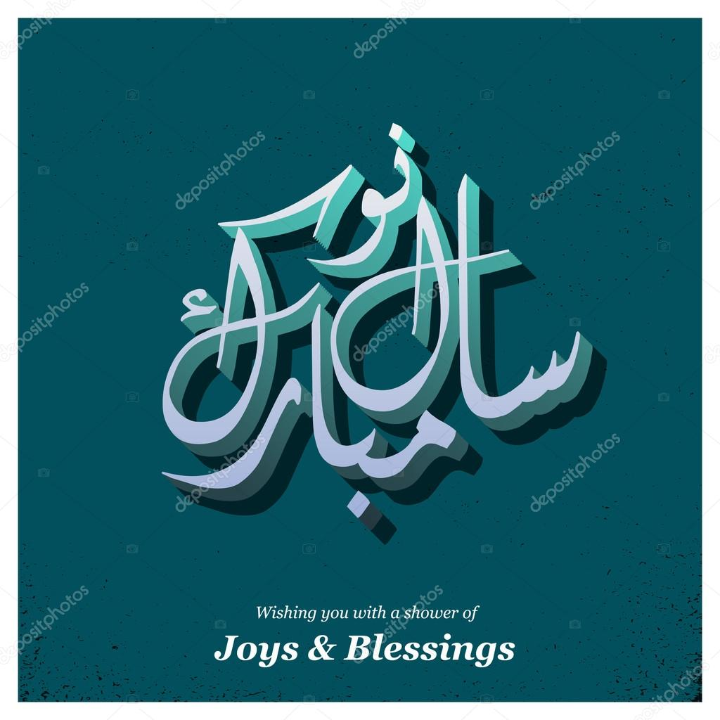 arabic islamic calligraphy of naya saal mubarak ho urdu calligraphy happy new year on abstract