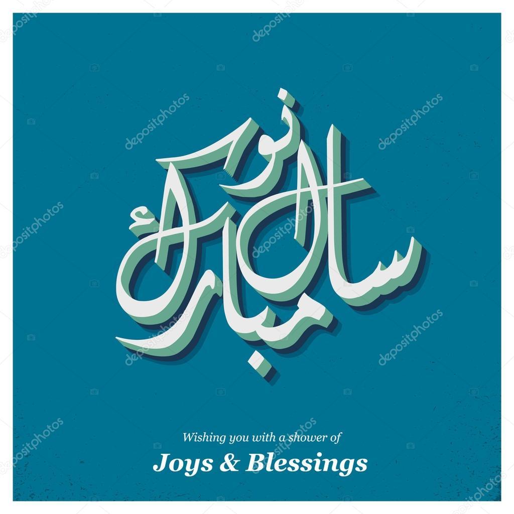Arabic islamic calligraphy of naya saal mubarak ho urdu calligraphy arabic islamic calligraphy of naya saal mubarak ho urdu calligraphy happy new year on abstract kristyandbryce Gallery