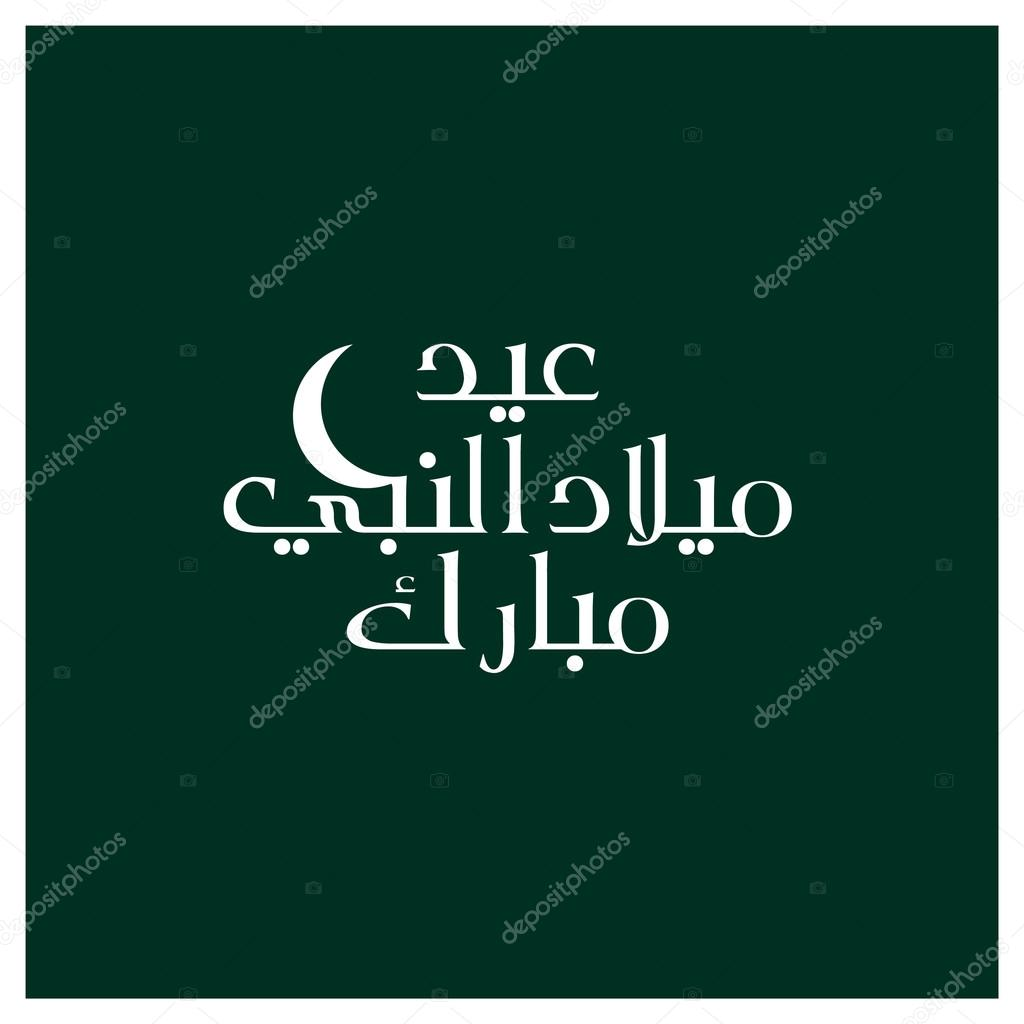 Calligraphy of text eid milad un nabi stock vector ibrandify calligraphy of text eid milad un nabi for muslim community festival milad islamic greeting card vintage background vector by ibrandify m4hsunfo