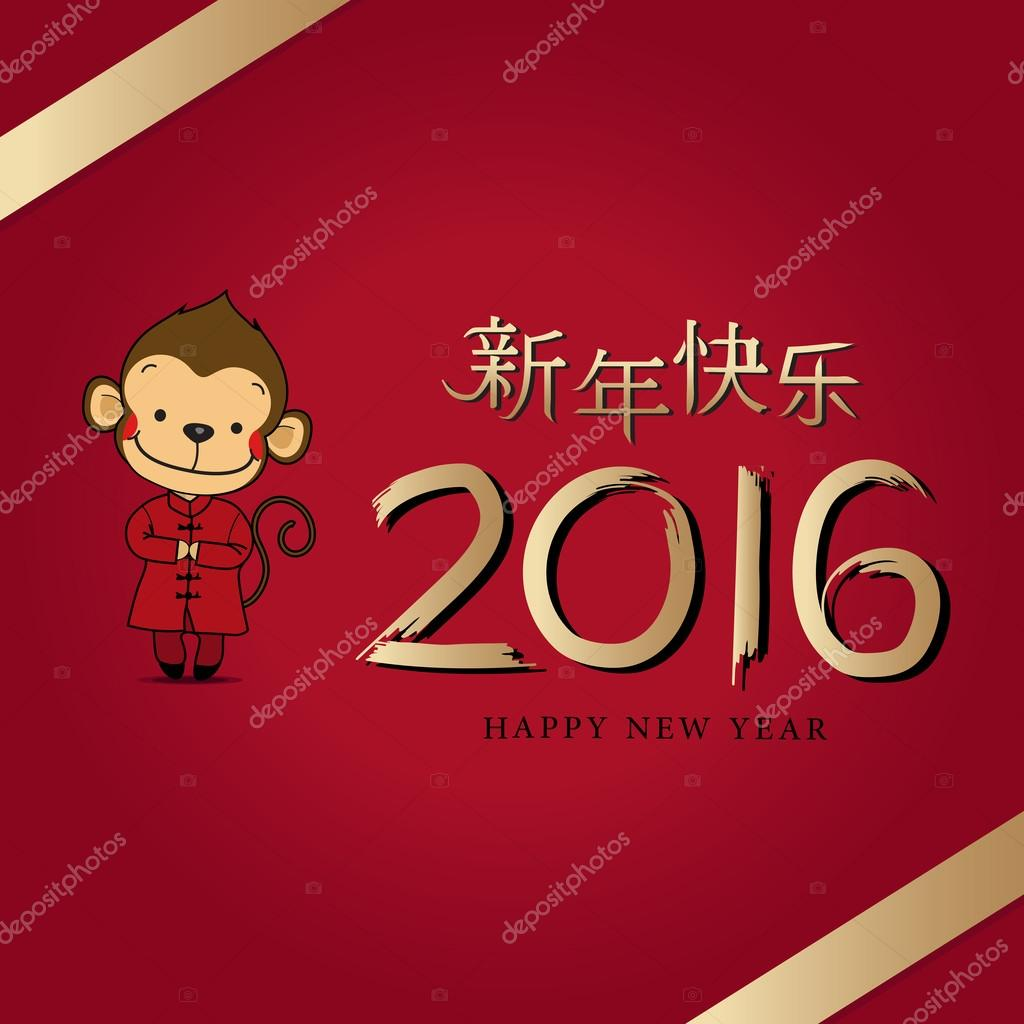 Chinese  new year 2016, year of the monkey.