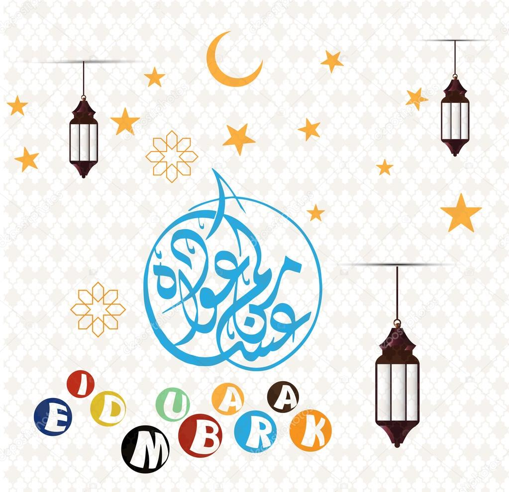 Eid mubarak wishes 2016 eid mubarak messages and greetings card greeting card on the occasion eid al fitr mubarak with beautiful ornament and arabic calligraphy translation blessed eid background islamic with kristyandbryce Choice Image