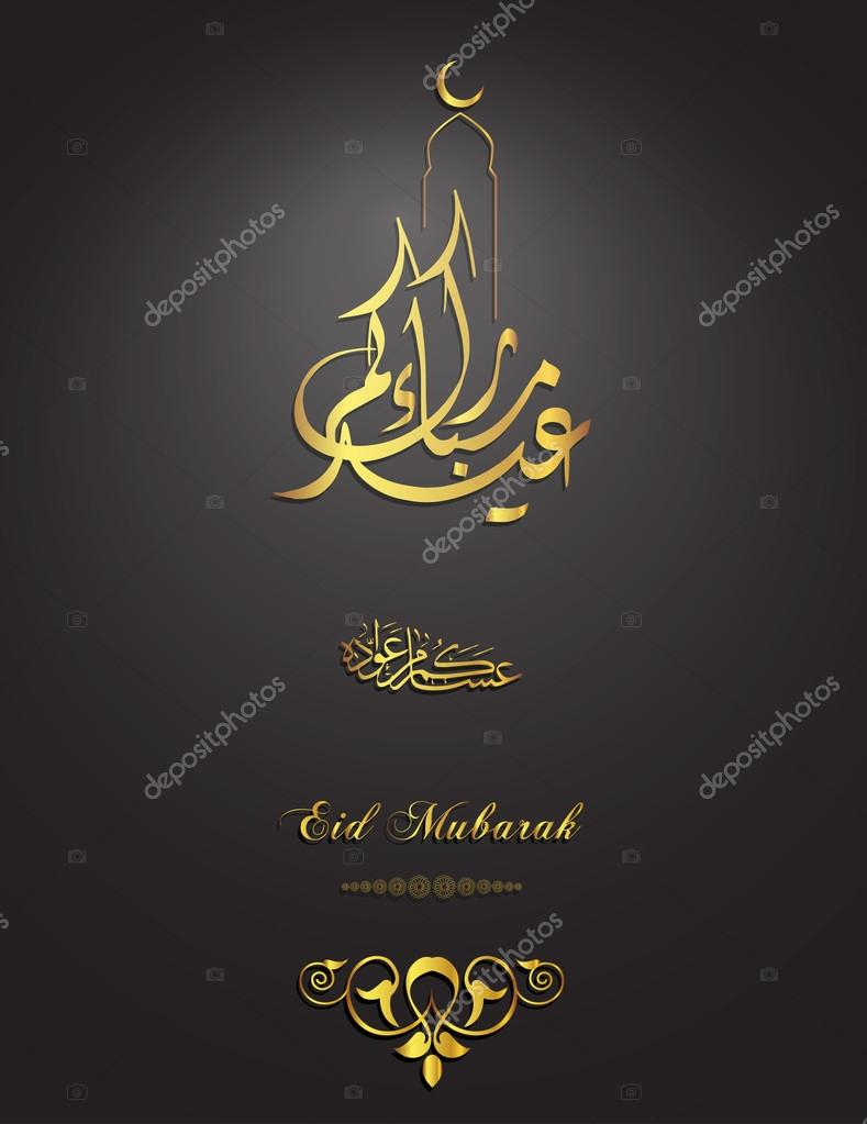 Eid Mubarak Wishes 2016 Eid Mubarak Messages And Greetings Card