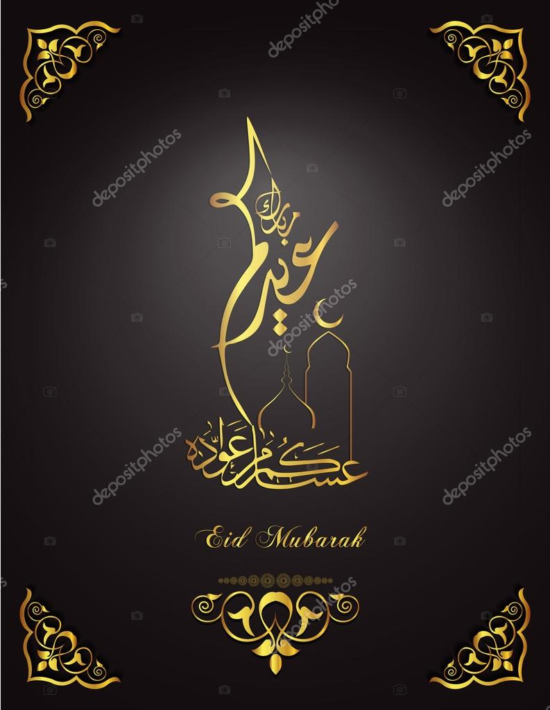 Eid mubarak wishes 2016 eid mubarak messages and greetings card eid mubarak wishes 2016 eid mubarak messages and greetings card eid al fitr kristyandbryce Image collections