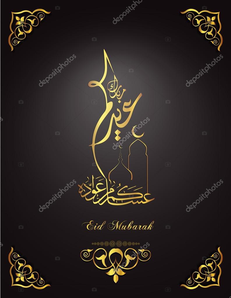 Best Saeed Arabic Eid Al-Fitr Greeting - depositphotos_114633458-stock-illustration-eid-mubarak-wishes-2016-eid  Perfect Image Reference_557471 .jpg