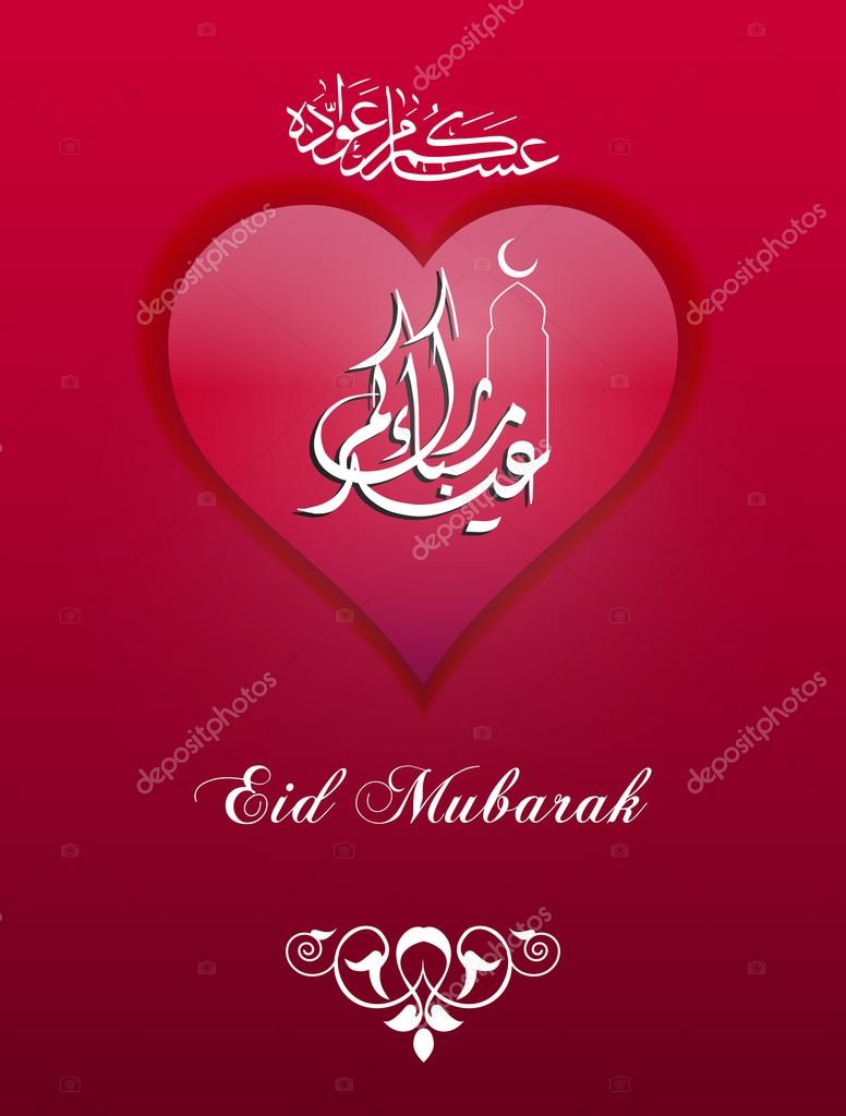 Eid mubarak wishes 2016 eid mubarak messages and greetings card beautiful greeting card on the occasion eid al fitr mubarak with love and arabic calligraphy translation blessed eid background islamic stock vector kristyandbryce Gallery